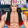 WINGLEGEND PLUS� TIGER CHAPTER